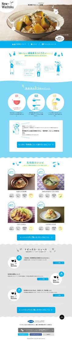 http://www.j-milk.jp/nyuwashoku/
