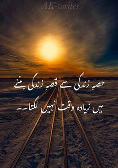 Sach mn kbi hum bi kisi ki zidagi💕 thy. Urdu Funny Poetry, Poetry Quotes In Urdu, Best Urdu Poetry Images, Urdu Poetry Romantic, Love Poetry Urdu, Urdu Quotes, Qoutes, Life Quotes, Reality Quotes