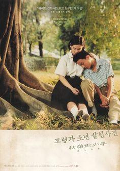 스퀘어 - 곧 한국에서는 처음 개봉하는 영화.jpg