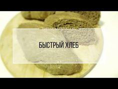 Рецепты Термомикс: Быстрый хлеб.