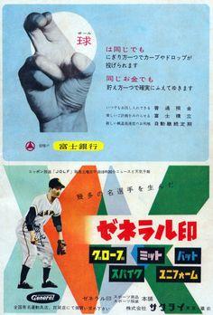 富士銀行/ゼネラル印野球用品