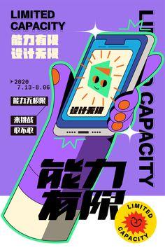 Gfx Design, Layout Design, Graphic Design Posters, Graphic Design Inspiration, Logo Creator, Japanese Graphic Design, Poster Layout, Creative Posters, Grafik Design