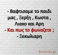 Funny Greek Quotes, Greek Memes, Funny Picture Quotes, Funny Photos, Stupid Funny Memes, Funny Texts, English Jokes, Jokes Images, Minion Jokes