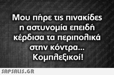 Funny Greek Quotes, Funny Quotes, Stupid Funny Memes, Letter Board, Laughter, Jokes, Lol, Instagram Posts, Humor