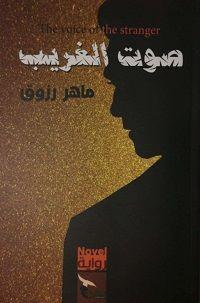 رواية صوت الغريب Pdf ماهر رزوق عاشق الكتب لعشاق الـ Pdf روايات عربية