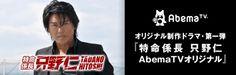 高橋克典の代表作特命係長 只野仁5年ぶり復活 AbemaTVで配信 - ORICON STYLE