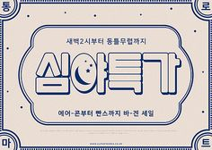 합성·편집 - 클립아트코리아 :: 통로이미지(주) Typo Design, Identity Design, Graphic Design Art, Layout Design, Web Design, Event Banner, Promotional Design, Coffee Branding, Designs To Draw