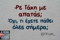 Find images and videos about funny, greek quotes and ellinika on We Heart It - the app to get lost in what you love. Funny Greek Quotes, Greek Memes, Funny Picture Quotes, Sarcastic Quotes, Funny Quotes, Humor Quotes, Funny Vid, Stupid Funny Memes, Funny Stuff