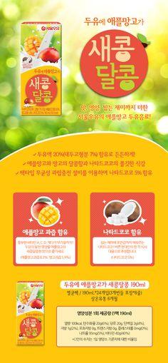 영양만점 두유에 애플망고 과즙과 코코넛워터 젤리를 더한 새로운 스타일의 과즙두유! 두유에 애플망고가 새콩달콩! #서울우유쇼핑몰 #서울우유 #쇼핑몰 #두유 #애플망고 #두유에애플망고가새콩달콩