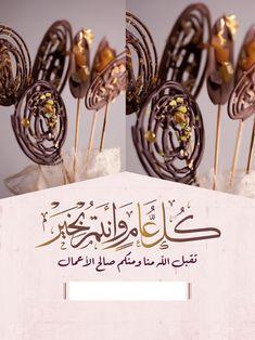 Eid Mubarak Stickers, Eid Stickers, Eid Mubarak Greeting Cards, Eid Mubarak Greetings, Ramadan Mubarak Wallpapers, Eid Mubarak Wallpaper, Eid Images, Eid Photos, Ramzan Wishes