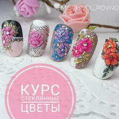 240 отметок «Нравится», 1 комментариев — E.Mi School Ровно, Украина (@emischool_rovno) в Instagram: «Хотите научиться делать на ногтях цветок из Gemty Gel? В тренде крупные ювелирные украшения, …»