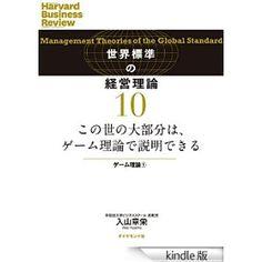 この世の大部分は、ゲーム理論で説明できる 世界標準の経営理論 入山 章栄, DIAMONDハーバード・ビジネス・レビュー