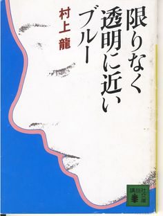 村上龍 限りなく透明に近いブルー Ryu Murakami Japanese Novel Almost Transparent Blue
