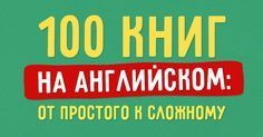 100 книг наанглийском: отпростого ксложному