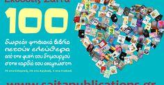 Αφήστε τα βιβλία να πετάξουν ελεύθερα! Δωρεάν βιβλία, Δωρεάν ebooks!