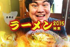 段田のおすすめ!台東区上野・御徒町の美味しいラーメン屋8選