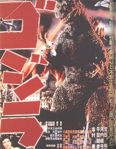 Gojira aka Godzilla poster