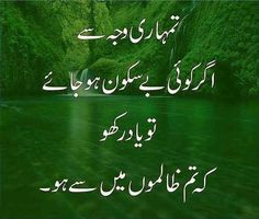 Visit Website For More Quotes and Poetry Urdu Quotes With Images, Best Urdu Poetry Images, Urdu Poetry Romantic, Love Poetry Urdu, Islamic Love Quotes, Islamic Inspirational Quotes, Urdu Poetry Ghalib, Hello Quotes, Broken Words