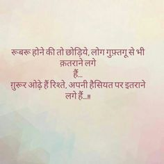 Use ghumaan hai Shyari Quotes, Desi Quotes, Hindi Quotes On Life, People Quotes, True Quotes, Qoutes, Girly Quotes, Deep Words, True Words
