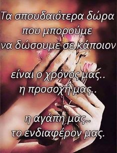 Greek Quotes, True Words, Picture Quotes, Meant To Be, Gold Rings, Motivational Quotes, Life Quotes, Poetry, Inspirational
