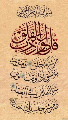 surat alFalak