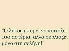 Image about text in 💙💙💙 by Våsílíkí(Våsø)Åndríånøpøŷløŷ 👑 Bitchyness Quotes, Cute Quotes, Qoutes, Wattpad Quotes, Greek Quotes, Philosophy, Motivation, Sayings, Words