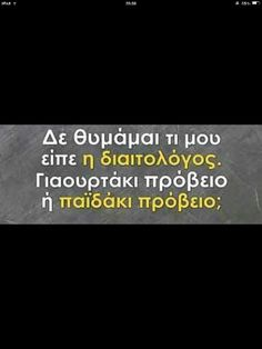 Paidaki paidaki!!!!!!!! Funny Greek Quotes, Funny Quotes, Life In Greek, Free Therapy, Have A Laugh, Greeks, True Words, Just For Laughs, Best Quotes