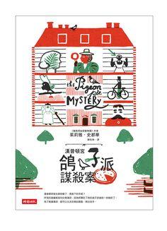 Book Cover Illustration | Chia-Chi Yu