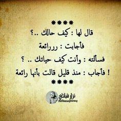 نزار قباني Simple Words, Love Words, Beautiful Words, Poetry Quotes, Words Quotes, Life Quotes, Sayings, Talk About Love, Magic Words