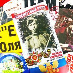 Быстро печатаем ваши идеи! 1001futbolka.ru #1001 #Футболка #1001футболка #1001futbolka #майка #печать #бессмертныйполк #9мая #ДеньПобеды #70летПобеды #Победа70 #георгиевскаялента #геройфото