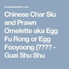 Chinese Char Siu and Prawn Omelette aka Egg Fu Rong or Egg Fooyoong (芙蓉蛋) - Guai Shu Shu