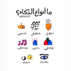 ذكاء Vie Motivation, Study Motivation, Arabic Words, Arabic Quotes, Photo Quotes, Picture Quotes, Cartoon Songs, Life Skills Activities, Life Rules