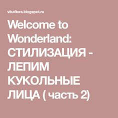 Welcome to Wonderland: СТИЛИЗАЦИЯ - ЛЕПИМ КУКОЛЬНЫЕ ЛИЦА ( часть 2)