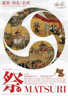 祭003 Japan Graphic Design, Japan Design, Graphic Design Illustration, Poster Layout, Poster Ads, Typography Poster, Web Design, Flyer Design, Book Design