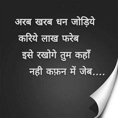 Hindi Motivational Quotes, Inspirational Quotes in Hindi - Narayan Quotes Buddha Quotes Inspirational, Motivational Picture Quotes, Spiritual Quotes, Inspiring Quotes, Photo Quotes, Hindi Quotes Images, Hindi Quotes On Life, Wise Quotes, Truth Quotes
