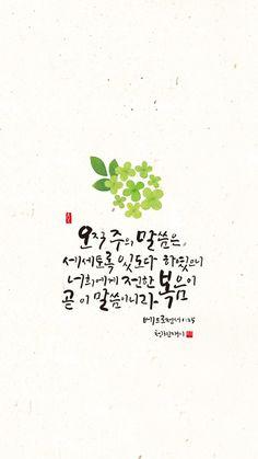 Korean Design, Korean Quotes, Bible Illustrations, My Father, Bible Quotes, Typo, Verses, Faith, Christian