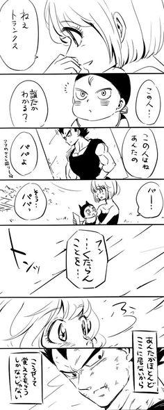 Goku Manga, Manga Anime, Dragon Ball Z, Vegeta And Bulma, Anime Love, Nerd, Android 18, Twitter, Trunks