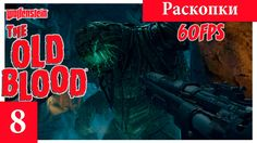 Прохождение Wolfenstein: The Old Blood #8 - Раскопки (Final)