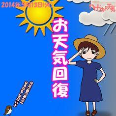 きょう(13日)の天気は「次第に青空!+今年最高℃」。早朝は雨が残っている所も、急速に晴れる見込み。日中は時おり風が強めに吹きそう。日中の最高気温はきのうより3~4度高く、木曽町で今年最高の24~25度の予想。