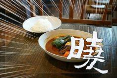 暁カレー/札幌市/絶品コク旨スープカレー!鶏肉がほろほろで美味 Akatsuki, Curry, Curries