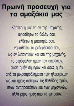 Τρελο γελιο!!! Greek Memes, Funny Greek, Tell Me Something Funny, Just Kidding, True Words, Just For Laughs, Funny Texts, The Funny, Funny Quotes