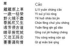 http://jokersrsly.blogspot.it/2013/01/asian-poem-grass-by-bai-juyi-karl-lim.html