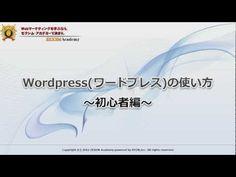 Wordpress(ワードプレス)の使い方 ~初心者編~ Part1 - YouTube