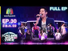 I Can See Your Voice -TH | EP.30 ไอซ ศรณย (ลางตา) | 3 ส.ค. 59 Full HD l Popular Right Now  Thailand ขาวดวนวนน - YouTube August 04 2016 at 12:43AM I Can See Your Voice -TH | EP.30 ไอซ ศรณย (ลางตา) | 3 ส.ค. 59 Full HD By WorkpointOfficial via Popular Right Now - Thailand