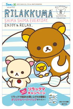 March 2014 Rilakkuma poster ^_^