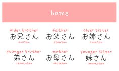 Home/Family Japanese words https://www.youtube.com/channel/UC7BkM9iNCUNAaVsrQyrHGxw