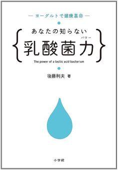 あなたの知らない乳酸菌力 (実用単行本): 後藤 利夫