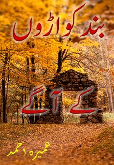 Band Kawaroon Ke Aage By Umera Ahmed a well known novel by its own is now available to read on our site at : http://www.urdubooks.org/band-kawaroon-ke-aage-by-umera-ahmed.html