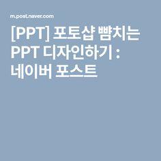 [PPT] 포토샵 뺨치는 PPT 디자인하기 : 네이버 포스트