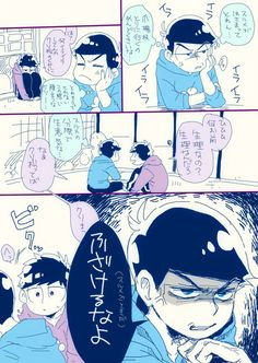 Osomatsu San Doujinshi, Ichimatsu, Anime Guys, Cool Photos, Kitten, Geek Stuff, Fan Art, Japanese, Comics